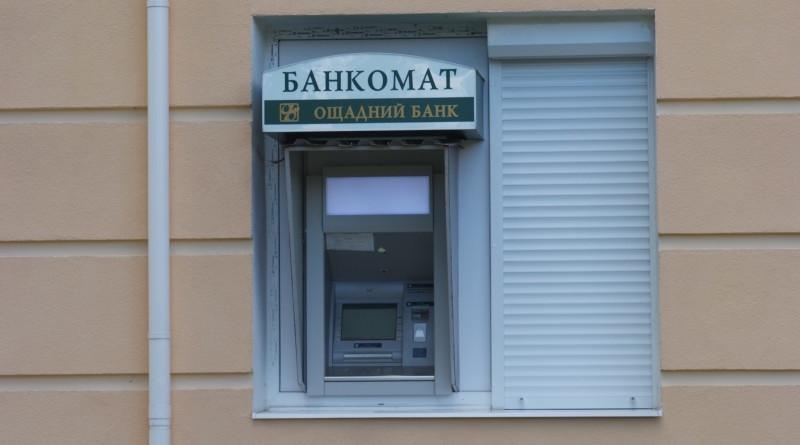 Ощадний банк