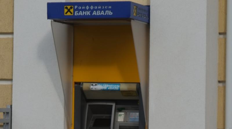 Східниця Райффайзен банк Аваль