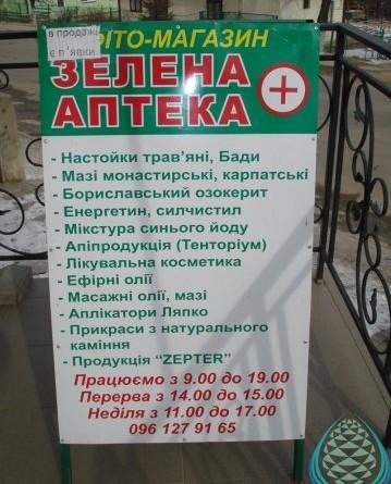 Східниця фітомагазин зелена аптека