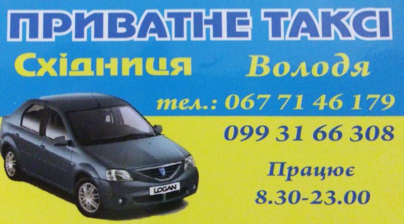 Приватне таксі Східниця