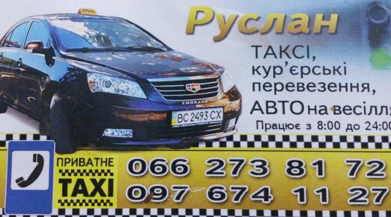 Східниця таксі