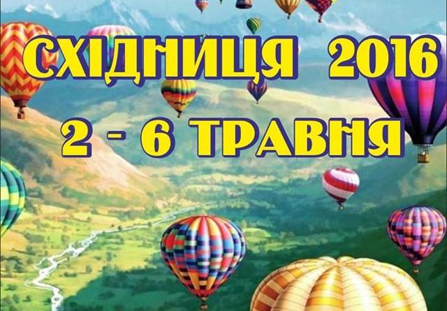 Фестиваль повітряних куль 2016 в Східниці