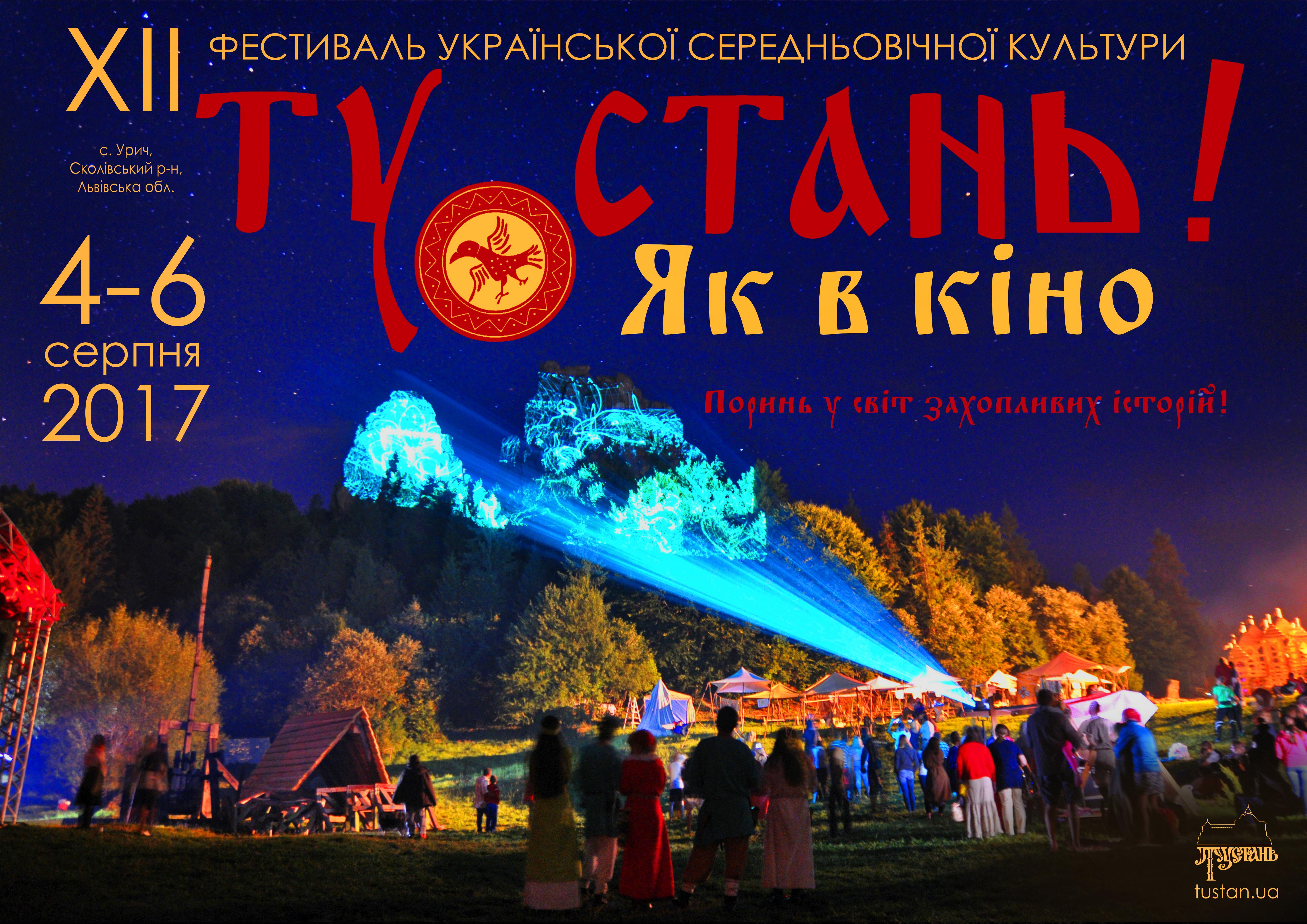 Ту Стань! 2017